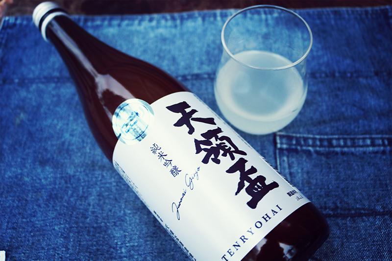 天領盃 純米吟醸 にごり酒 1.8L