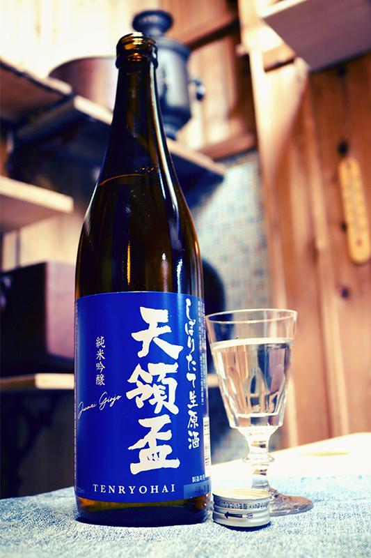 天領盃 純米吟醸 しぼりたて生原酒 1.8L