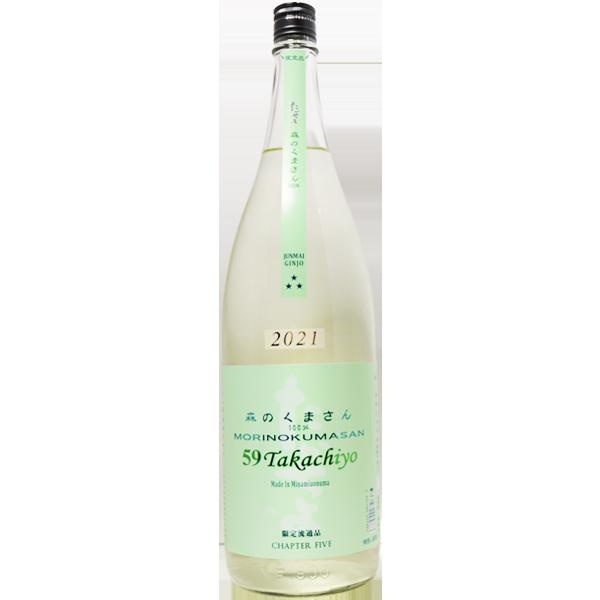 Takachiyo59 純米吟醸 森のくまさん 1.8L