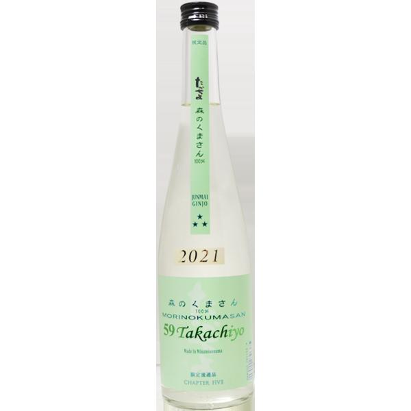 Takachiyo59 純米吟醸 森のくまさん 500ml