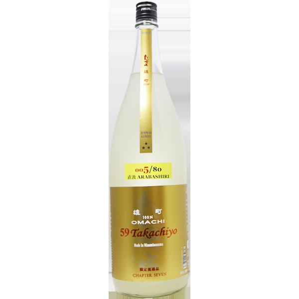 Takachiyo59 純米吟醸 雄町 試験醸造 1.8L