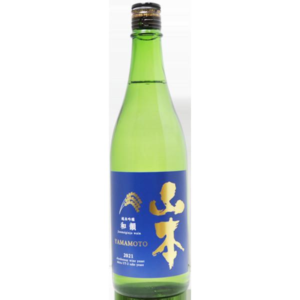 山本 和韻 純米吟醸 720ml