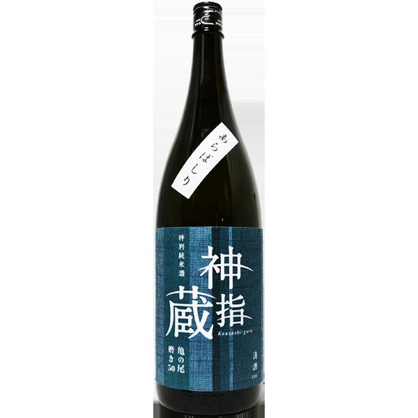 神指蔵 亀の尾 磨き50 特別純米あらばしり 1.8L