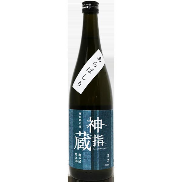 神指蔵 亀の尾 磨き50 特別純米あらばしり 720ml