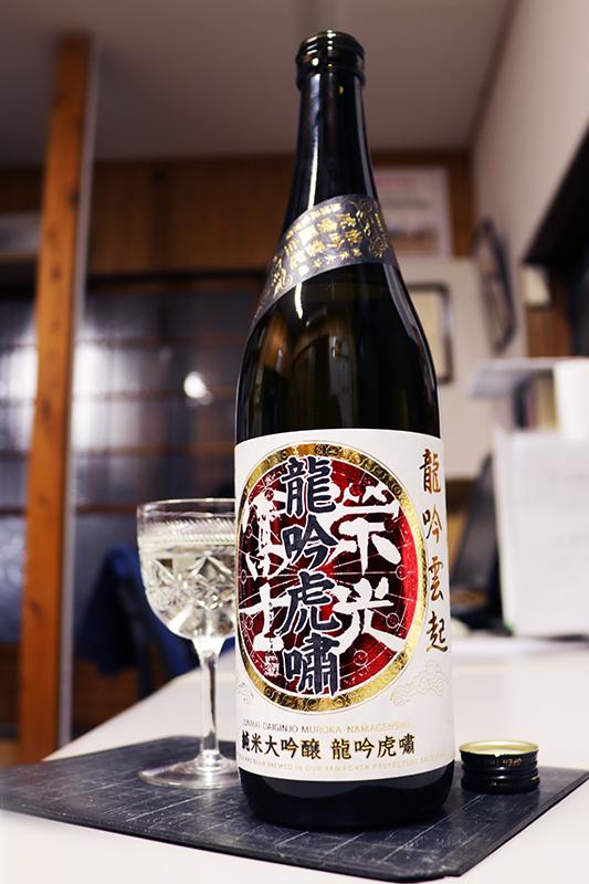 栄光冨士 龍吟虎嘯 純米大吟醸 無濾過生原酒 1.8L