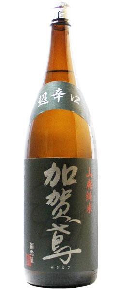 加賀鳶 山廃純米超辛口 1.8L