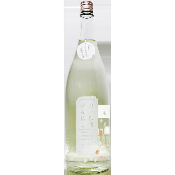 甲子 春酒 香んばし 純米大吟醸生原酒 1.8L