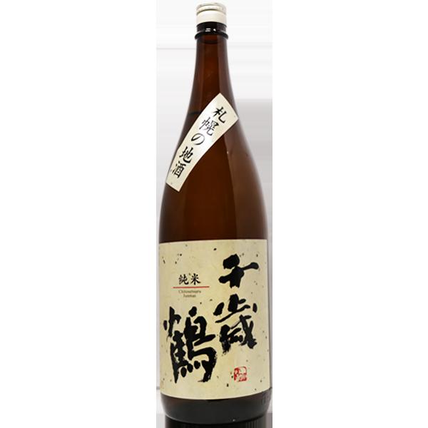 千歳鶴 純米 札幌の地酒 1.8L