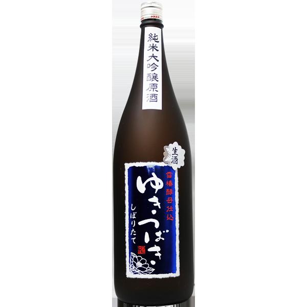 ゆきつばき 純米大吟醸 原酒 しぼりたて生酒 1.8L