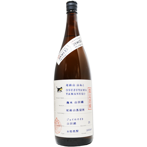 山ねこ 麹米山田錦 芋焼酎 25% 1.8L