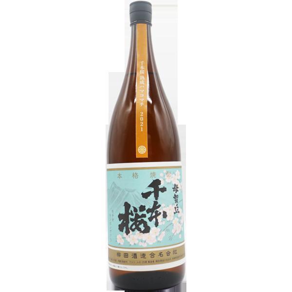 母智丘 千本桜 ハマコマチ 熟成 芋焼酎 25% 1.8L
