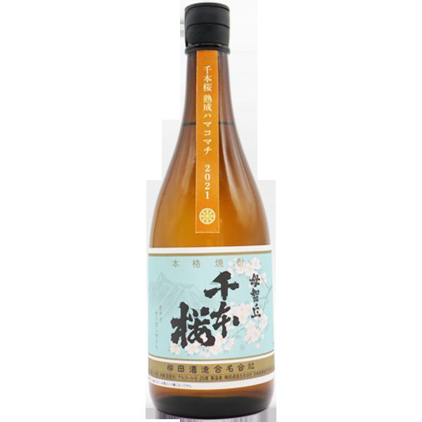 母智丘 千本桜 ハマコマチ 熟成 芋焼酎 25% 720ml