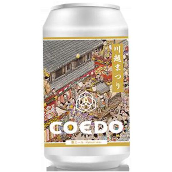 コエドビール 祭エール 350ml缶