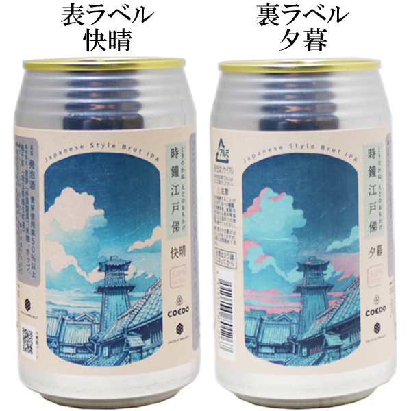 コエドビール 時鐘江戸俤 350ml缶