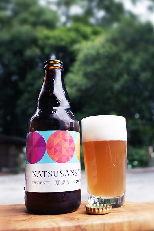 コエドビール 夏燦々 Natsusansan 333ml瓶