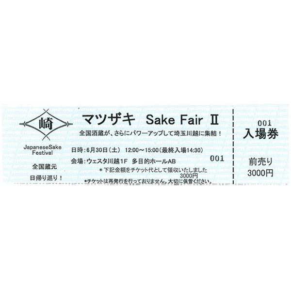 Sake Fair 2018 チケット